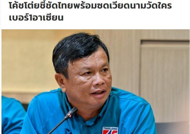 HLV tuyển Thái Lan thừa nhận khó đối phó tuyển Việt Nam ở King's Cup 2019 Ảnh 1