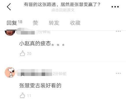 Triệu Lệ Dĩnh bị dân mạng Trung chê già và kém sắc khi sánh vai với đàn em Trương Huệ Văn trong 'Hữu phỉ' Ảnh 2