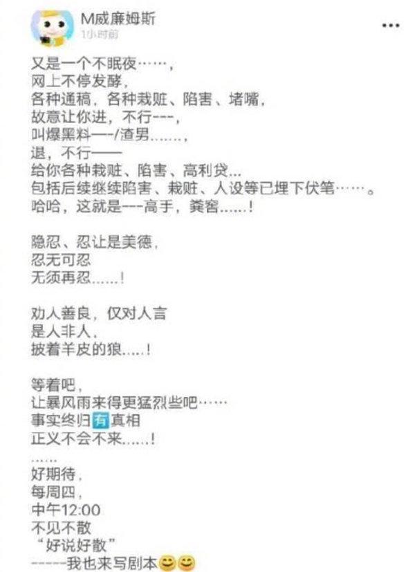 Trương Hằng tuyên bố sẽ vạch trần con người thật của bạn gái cũ Trịnh Sảng Ảnh 3
