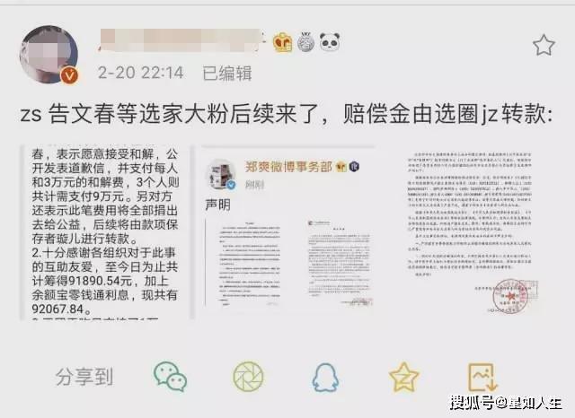 Bất mãn khi phải xin lỗi fandom lẫn Trịnh Sảng, fan Ngô Tuyên Nghi tức giận đăng bài oán thán Ảnh 2