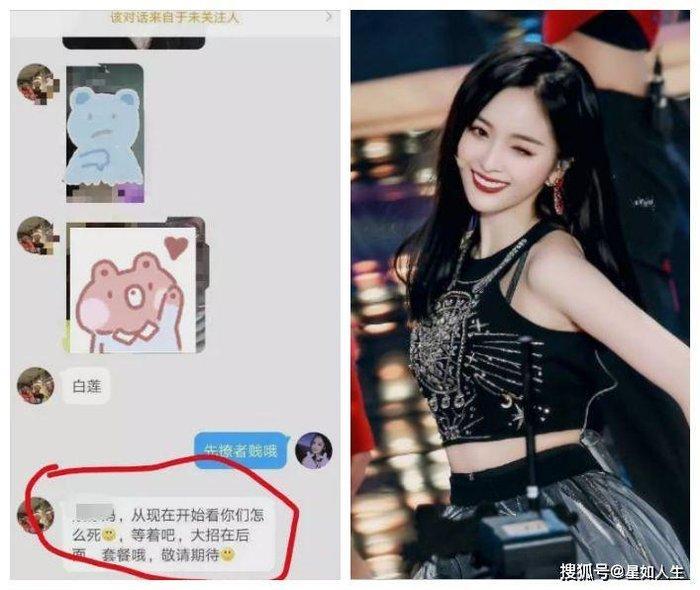 Bất mãn khi phải xin lỗi fandom lẫn Trịnh Sảng, fan Ngô Tuyên Nghi tức giận đăng bài oán thán Ảnh 6