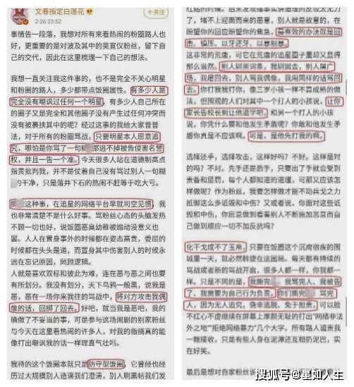 Bất mãn khi phải xin lỗi fandom lẫn Trịnh Sảng, fan Ngô Tuyên Nghi tức giận đăng bài oán thán Ảnh 5