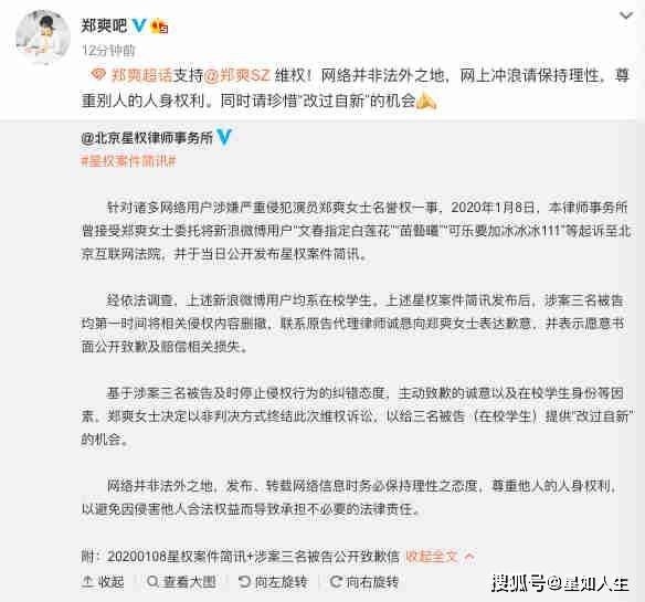 Bất mãn khi phải xin lỗi fandom lẫn Trịnh Sảng, fan Ngô Tuyên Nghi tức giận đăng bài oán thán Ảnh 3