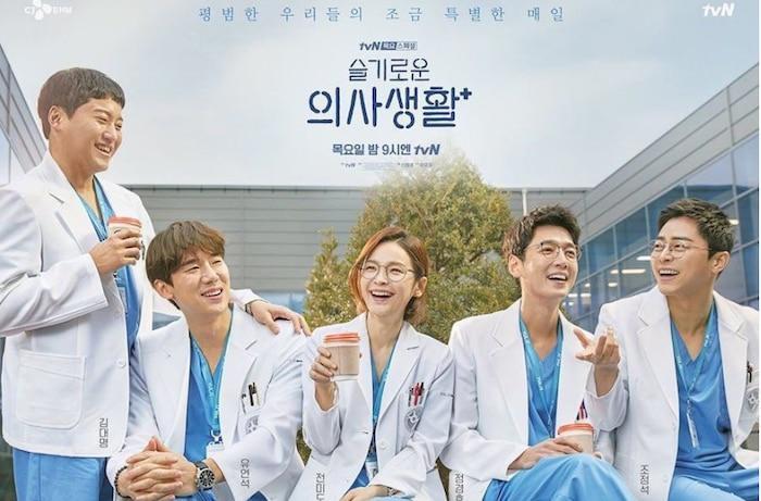 Hospital Playlist (Chuyện đời bác sĩ): Bóng hồng duy nhất thất tình và hội bạn thân lại rủ nhau ế bền vững Ảnh 1