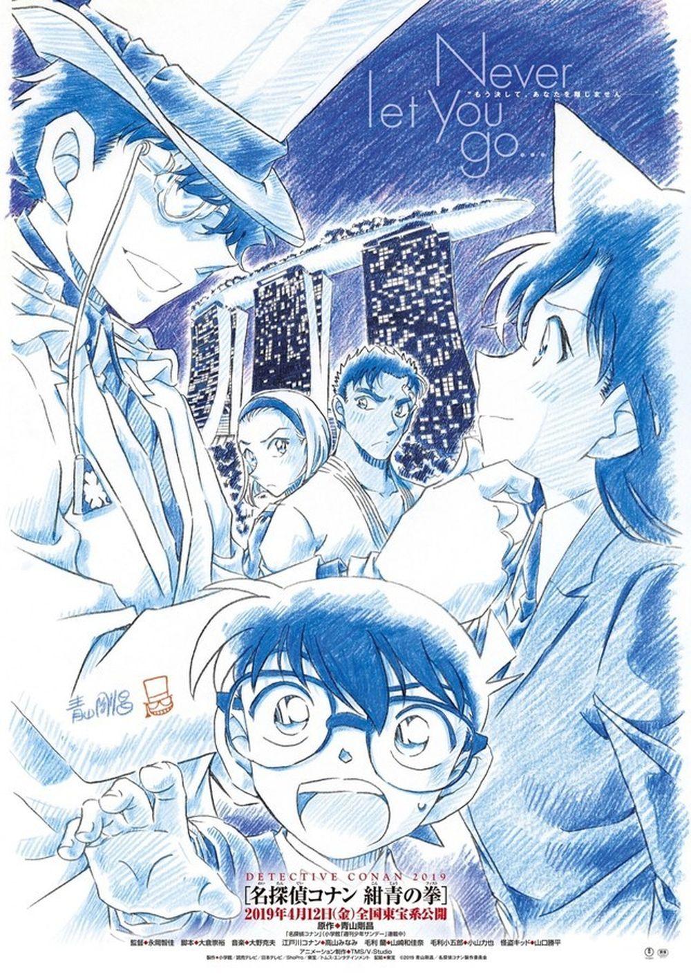 Có thể thấy trên poster là bốn nhân vật quen thuộc Conan, Ran, Kaito Kid, Sonoko và bạn trai của Sonoko - Makoto. Makoto là đội trưởng của câu lạc bộ karate ...