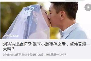 Thực hư tin Lưu Thi Thi và Ngô Kỳ Long ly hôn vì vợ ngoại tình