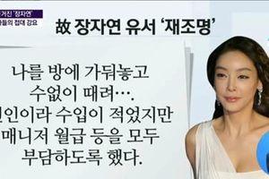 Điều tra lại vụ tự sát của nữ diễn viên 'Vườn sao băng' trước khi hết hạn