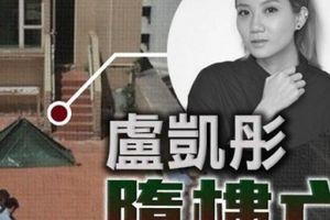 Nữ ca sỹ Hong Kong rơi từ tầng 20: Hiện trường kinh hoàng