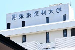 Đại học Y Tokyo - Gian lận điểm có hệ thống trong suốt một thập kỷ