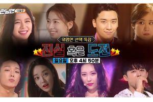 Running Man tập đặc biệt: Chết mê với dàn khách mời siêu 'khủng' từ Sunmi, B.I - Bobby(iKON),… đến Seungri(BigBang)