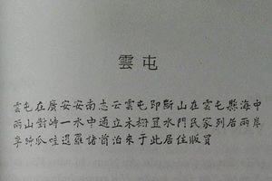 Vân Đồn trong thơ chữ Hán của Nguyễn Trãi