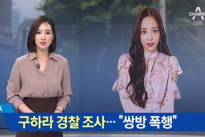 Diễn biến mới trong vụ việc Goo Hara hành hung bạn trai, cư dân mạng Hàn đặt nhiều câu hỏi