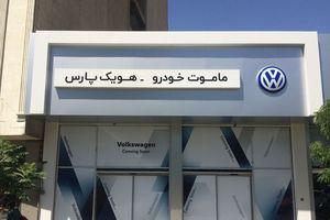 Trước áp lực của Mỹ, Volkswagen rút khỏi Iran