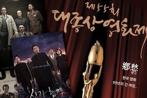 Giải 'Oscar Hàn Quốc' 2018: 'The Spy Gone North' và 'Thử thách thần chết 2' cạnh tranh đề cử gay gắt