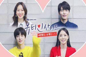 'The Beauty Inside' tung ảnh cặp đôi Ahn Jae Hyun, Lee Da Hee tranh thủ thả thính bằng poster lung linh