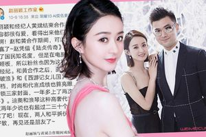 Studio Triệu Lệ Dĩnh xóa bài sau khi đăng lên weibo, nghi ngờ tiết lộ bí mật trong ngành giải trí