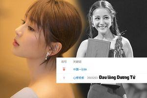 Cư dân mạng ra sức phản đối Địch Lệ Nhiệt Ba nhận hết hai giải Kim Ưng, cụm từ 'Đau lòng Dương Tử' đứng đầu Weibo