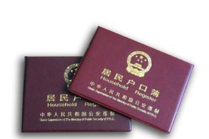 Cải cách hộ khẩu của Trung Quốc gặp nhiều khó khăn, diễn ra chậm chạp