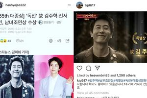 Cố diễn viên Kim Joo Hyuk thắng 2 giải ở LHP Daejong, Han Hyo Joo - Han Ji Min cùng nhiều nghệ sĩ nghẹn ngào chúc mừng