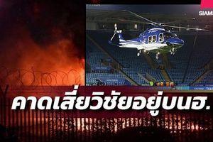 Trực thăng chở tỉ phú Thái, Chủ tịch CLB Leicester bị rơi?