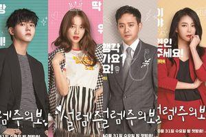 Poster nhân vật của 'Love Watch': 'Mỹ nam' Joo Woo Jae muốn thay Chun Jung Myung làm bạn trai Yoon Eun Hye