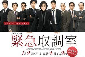 'Phòng thẩm vấn khẩn cấp' lên sóng trọn vẹn trên Wakuwaku Japan