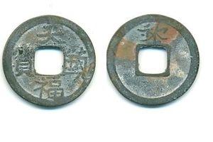 Chuyện lạ đồng tiền của vua Việt khiến phương Bắc 'đứng ngồi không yên'