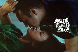 Trailer bộ phim 'Long Day's Journey into Night'