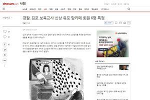 Hàn Quốc báo động về diễn đàn mẹ và bé