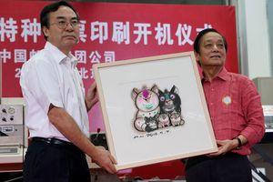 Ẩn ý tem năm Kỷ Hợi của Trung Quốc