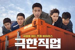 Trailer phim 'Extreme Job'