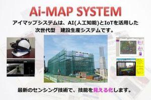 Chính thức giới thiệu Hệ thống Bản đồ ứng dụng Trí tuệ nhân tạo từ Nhật Bản