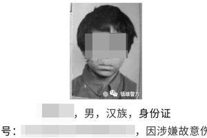 Chuyện thật như đùa: Cảnh sát Trung Quốc lấy ảnh lúc 10 tuổi đăng truy nã tội phạm 51 tuổi
