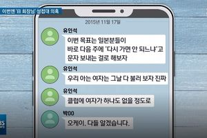 SBS tiết lộ tin nhắn chứng minh Seungri và Yoo In Suk mời chào 'bán dâm' cho một doanh nhân Nhật Bản