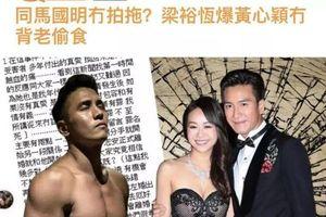 Bạn thân vạch trần Huỳnh Tâm Dĩnh với Mã Quốc Minh giả vờ yêu nên không tính là ngoại tình