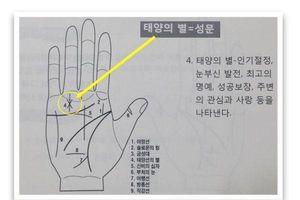 'Đọc vị' chỉ tay của Baekhyun (EXO) - Kai đáng yêu trước lỗi sai chính tả của tiền bối
