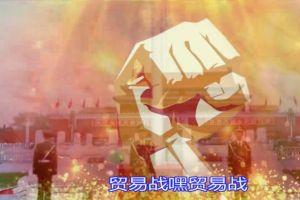 Bài hát 'Chiến tranh thương mại' gây sốt ở Trung Quốc