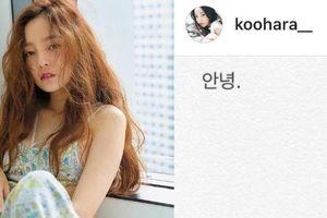 Sau scandal đánh nhau với bạn trai, nữ idol Goo Hara tự tử tại nhà riêng