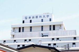Cố ý hạ điểm để đánh trượt nữ sinh ở Nhật Bản: Ba trường ĐH y bị kiện