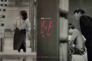 'One Spring Night' của Han Ji Min tiếp tục đứng thứ 2 - Rating phim 'Search: WWW' giảm mặc dù có cameo là Lee Dong Wook