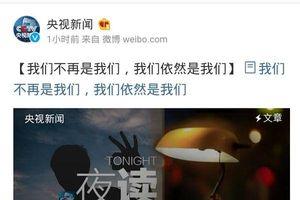 CCTV cũng theo trend khi sử dụng câu nói của Phạm Băng Băng và Lý Thần: 'Chúng ta không còn là chúng ta nữa'