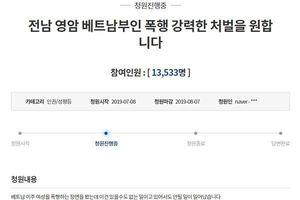 Dân mạng Hàn Quốc sôi sục góp chữ ký kiến nghị đòi xử nghiêm chồng đánh vợ Việt tới gãy xương
