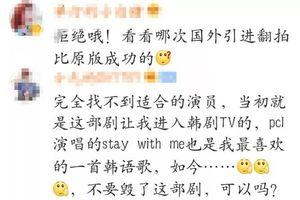 'Yêu tinh' (Goblin) phiên bản Trung Quốc sắp được bấm máy, Hồ Ca được đề cử cho vị trí nam chính nhiều nhất
