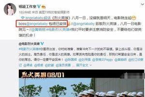 Bị nói là ngó lơ phim của Huỳnh Hiểu Minh, cuối cùng Angelababy cũng lên tiếng khẳng định hôn nhân vẫn hạnh phúc