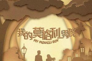 'Chàng trai Mạc Cách Li của tôi' của Dương Tử và Mã Thiên Vũ định ngày 29/8 phát sóng trên Ái Kỳ Nghệ (Iqiyi)