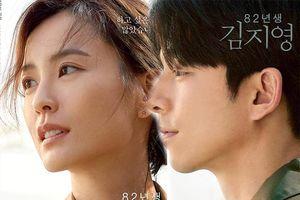 'Kim Ji Young 1982' - Câu chuyện mà mọi người đều biết, cũng là câu chuyện mà mọi người đều không biết