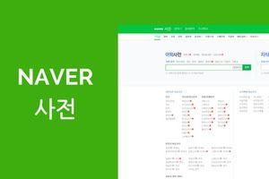 Naver tuyên bố khóa chức năng bình luận để bảo vệ sao Hàn