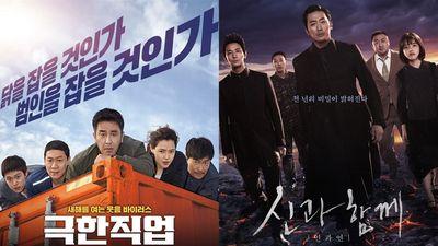 Vượt qua 'Thử thách thần chết 2', 'Extreme Job' vươn lên vị trí thứ 2 lịch sử điện ảnh Hàn Quốc với 14,5 triệu vé