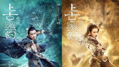 Phim huyền huyễn 'Sơn hải kinh bí mật thượng cổ' của Ngô Lỗi, Tống Tổ Nhi, Vương Tuấn Khải tung teaser hấp dẫn