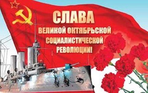 Mít tinh kỷ niệm 101 năm Cách mạng tháng Mười, cuộc cách mạng xoay chuyển cả thế giới